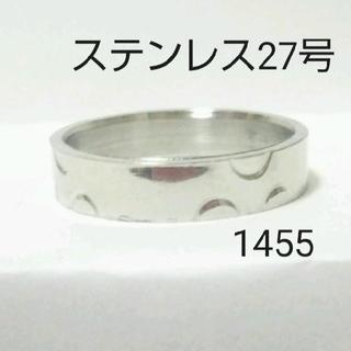 1455 メンズ指輪 (リング(指輪))