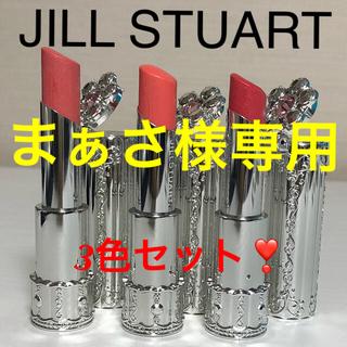 ジルスチュアート(JILLSTUART)のJLLL STUART ジルスチュアート  リップブロッサム 3色セット(口紅)