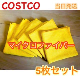 コストコ(コストコ)のコストコ マイクロファイバー タオル 5枚セット(洗車・リペア用品)