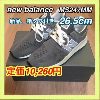 ニューバランス(New Balance)のニューバランス new balance  MS247MM  26.5cm 新品 (スニーカー)