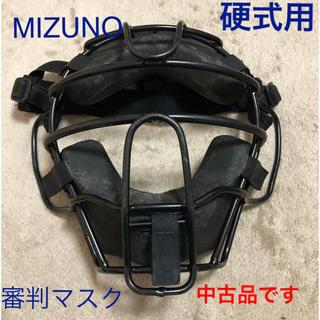 ミズノ(MIZUNO)の審判用マスク(硬式用)(防具)