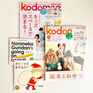 白泉社 - ★5点セット★ kodomoe(コドモエ) 2019年12月号と2019年2月号