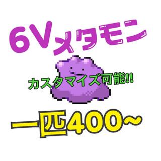 6Vメタモン