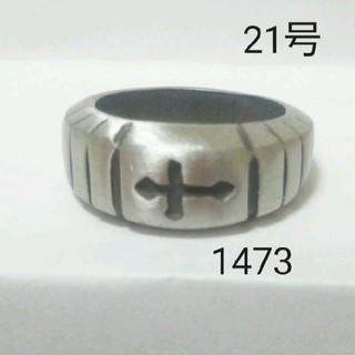 1473(リング(指輪))