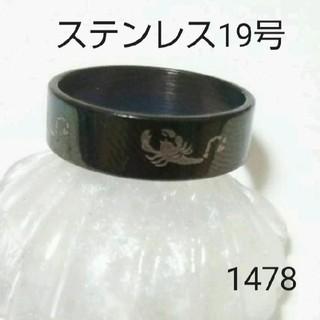 1478 メンズリング(リング(指輪))