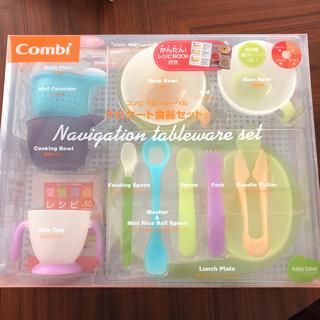 コンビ(combi)のナビゲート食器セットC(離乳食器セット)
