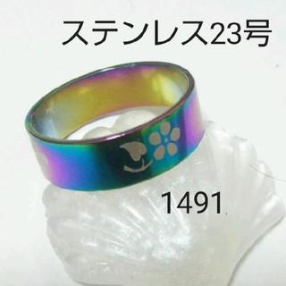 1491 ステンレス指輪(リング(指輪))