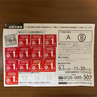 フジパン ミッフィー トート交換券(エコバッグ)