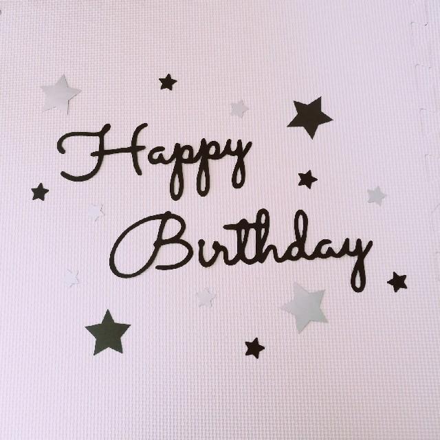 誕生日 飾り birthdayバナー キッズ/ベビー/マタニティのメモリアル/セレモニー用品(その他)の商品写真