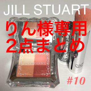 JLLL STUART ミックスブラッシュコンパクト N