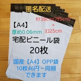 A4宅配ビニール袋20枚