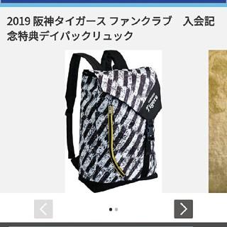 阪神タイガース ファンクラブ デイパックリュック