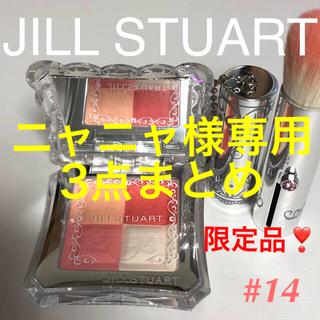 ジルスチュアート(JILLSTUART)のJLLL STUART ミックスブラッシュコンパクト UVヴェール(チーク)