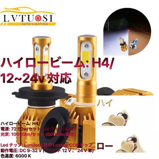 led  ハイロービーム: H4  Lumileds Luxeon(トラック・バス用品)