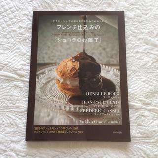 フレンチ仕込みの ショコラのお菓子