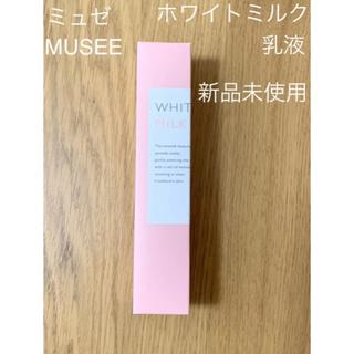 新品未使用 MUSEE ミュゼ  ホワイトミルク 乳液(乳液/ミルク)
