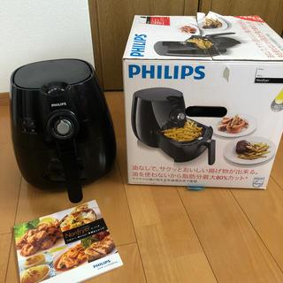 フィリップス(PHILIPS)のフィリップス ノンフライヤー13年製(調理機器)