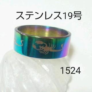 1524 ステンレスリング(リング(指輪))