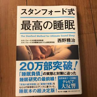 サンマークシュッパン(サンマーク出版)のスタンフォード式最高の睡眠(健康/医学)