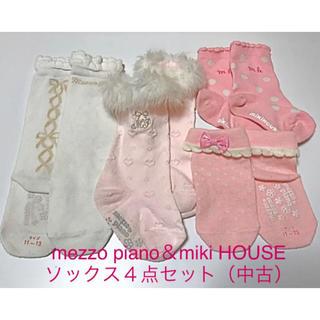 メゾピアノ(mezzo piano)のメゾピアノ&ミキハウス☆ソックス4点セット(靴下/タイツ)