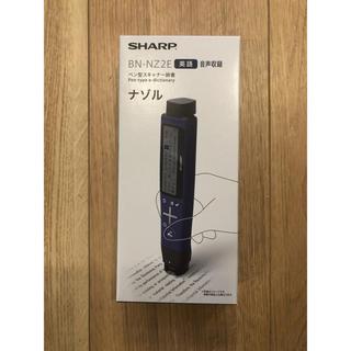 シャープ(SHARP)の新品 SHARP ナゾル BN-NZ2E 英語(スマートフォン本体)