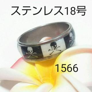 1566 メンズリング(リング(指輪))