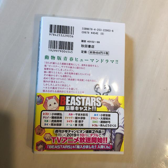 秋田書店(アキタショテン)のBEASTARS 15 エンタメ/ホビーの漫画(少年漫画)の商品写真