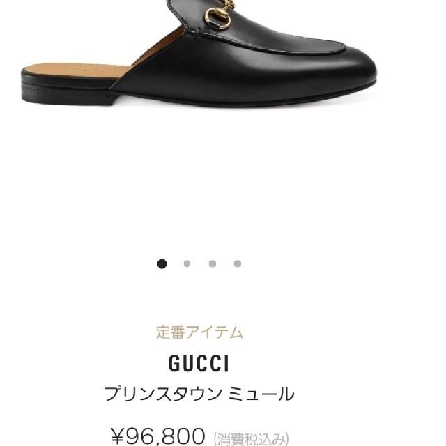 Gucci(グッチ)のs様専用です‼️ GUCCI プリンスタウン レディースの靴/シューズ(ローファー/革靴)の商品写真