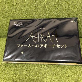 アーカー(AHKAH)の送料込♡新品未開封 Sweet 付録 AHKAH ファー ベロアポーチセット(ポーチ)