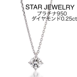 STAR JEWELRY - 定価17万!スタージュエリークロッシングスタープラチナ950ダイヤモンド0.25