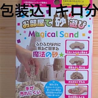 魔法の砂 ダイソー DAISO 砂 砂遊び 砂場 おもちゃ(その他)