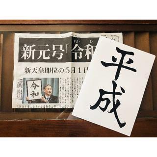 ★日曜ドラマは平成★平成ファイル(新品)と「令和」号外(その他)