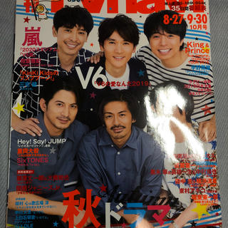 TV navi (テレビナビ) 関西版 2019年 10月号(音楽/芸能)