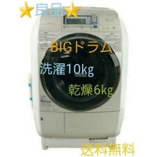 日立 - ドラム式洗濯乾燥機  日立  洗濯10㎏ 乾燥6㎏  BD-V9400L