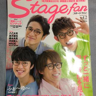 stage fan vol.2(アート/エンタメ)