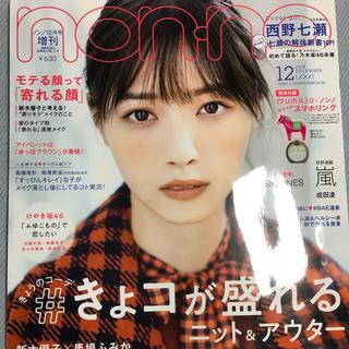 ノンノ nonno 2018年 12月号 SixTONES(その他)