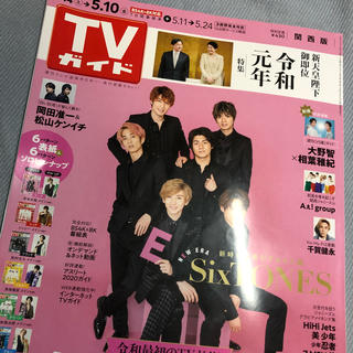 TVガイド関西版 2019年 5/10号 テレガイ SixTONES(音楽/芸能)