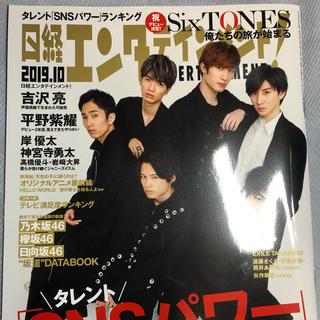 日経エンタテインメント! 2019年 10月号 SixTONES(音楽/芸能)