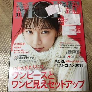 ジェラートピケ(gelato pique)のMORE 1月号 雑誌(ファッション)