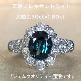 天然 非加熱 アレキサンドライト ダイヤ 2.30ct×1.80ct GRS鑑別(リング(指輪))