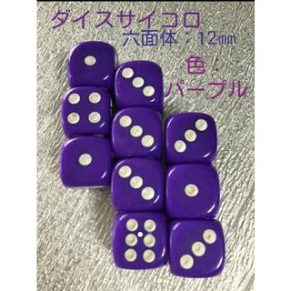 ダイス サイコロ パープル色10個(その他)