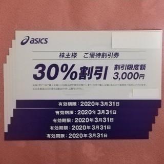 アシックス(asics)のアシックス 株主優待券 30%割引券 5枚 送料込(ショッピング)