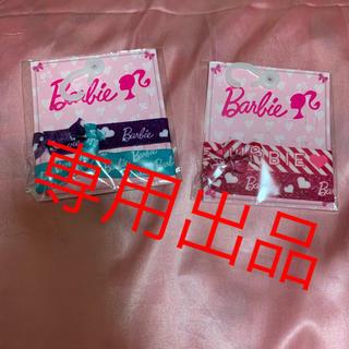 バービー(Barbie)の専用出品(ヘアゴム/シュシュ)