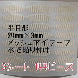 半月3シート メッシュアイテープ 二重アイテープ(つけまつげ)