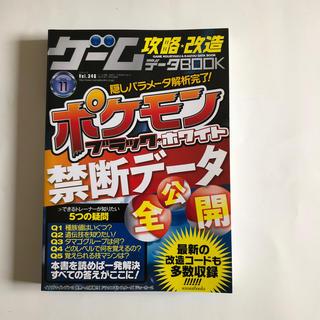 ポケモン(ポケモン)のゲ-ム攻略★改造デ-タBOOK vol.11(アート/エンタメ)