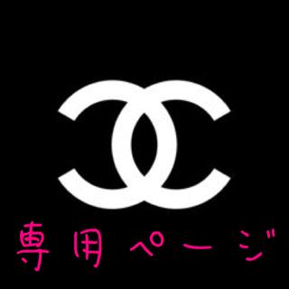 愛華様専用(リング(指輪))
