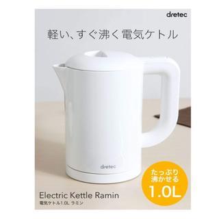 * 電気ケトル 1.0L