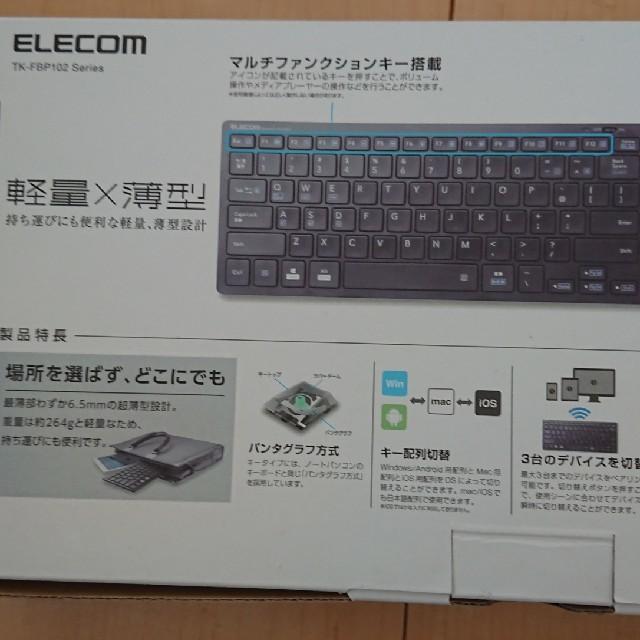 ELECOM(エレコム)の【美品】ELECOM キーボード スマホ/家電/カメラのPC/タブレット(PC周辺機器)の商品写真