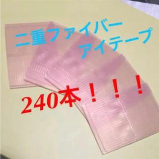 二重ファイバー アイテープ240本(その他)