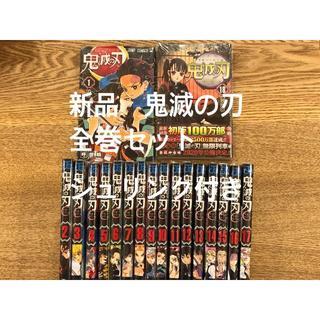 新品 鬼滅の刃 1~18巻 全巻セット シュリンク付き